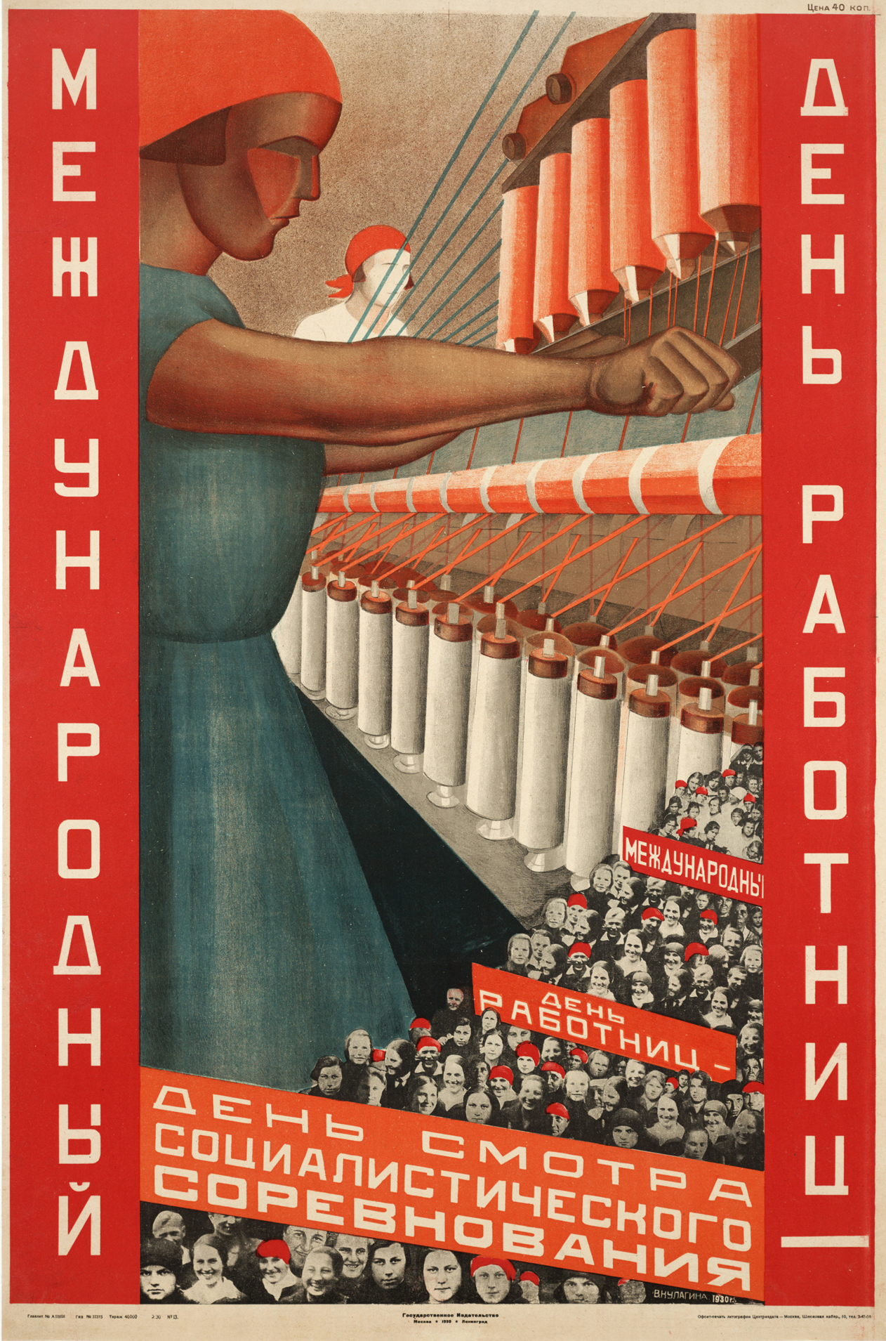 "Valentina Kulagina, ""International Working Women's Day is the day of judging of socialist competition,"" 1930.: Courtesy of a private collection."